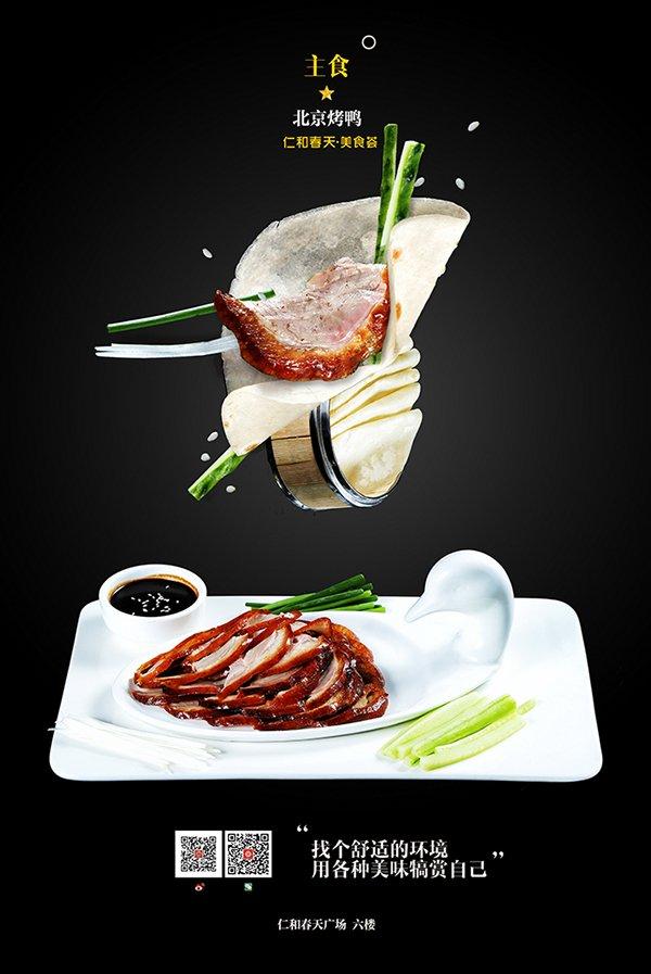 mẫu thiết kế poster quảng cáo thức ăn hấp dẫn